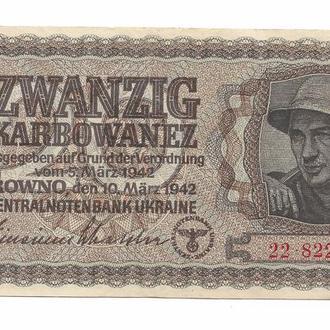 Украина оккупация, Ровно 20 карбованцев 1942 серия из двух цифр Сохран! Хороший номер