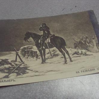 открытка валькер на разведке №1444