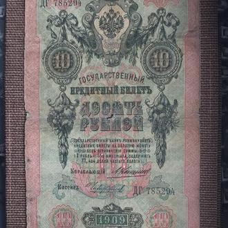 10 рублей 1909 года Коншин Чихаржин Выпуск Имперской России (4)