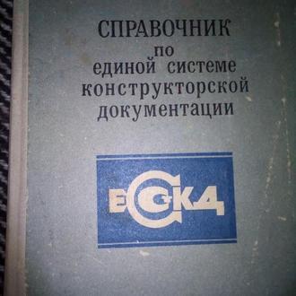 СПРАВОЧНИК ПО ЕДИНОЙ СИСТЕМЕ КОНСТРУКТОРСКОЙ ДОКУМЕНТАЦИИ. 1975 ГОД (К 018) №0107