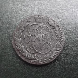 5копеек 1796г.ам