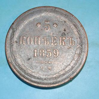 5 коп 1859 г Российская Империя