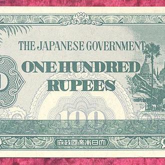 Боны Азия Бирма Японская окупация 100 рупий 1942 г.