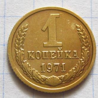 СССР_ 1 копейка 1971 года оригинал