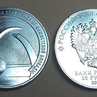 Монета 75 лет снятия блокады Ленинграда. 25 руб.