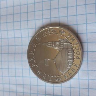3 рубля 1994г. Партизанское движение