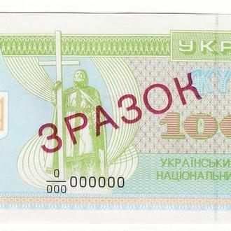 10000 карбованцев купон 1993 Украина образец зразок specimen редкая