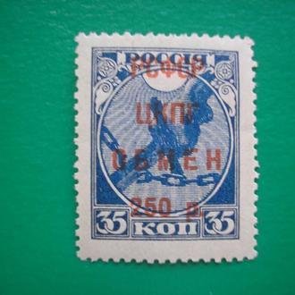 СССР 1922 Обмен *