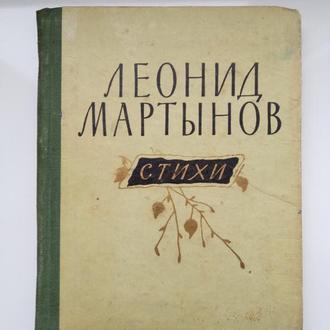 Стихи - Леонид Мартынов -