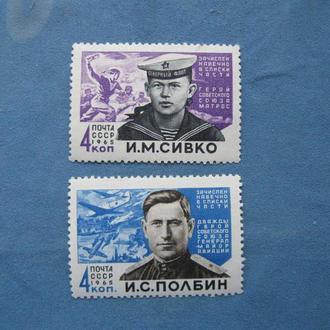 СССР Сивко Полбин 1965 год