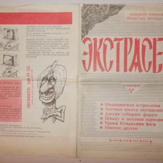 Газета Экстрасенс 1990