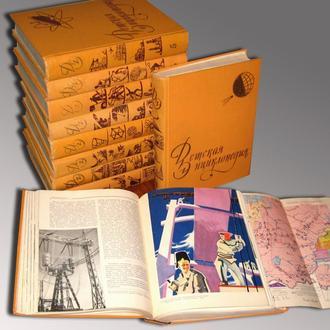 Детская Энциклопедия в 10 томах, первое (оранжевое) издание, 1962
