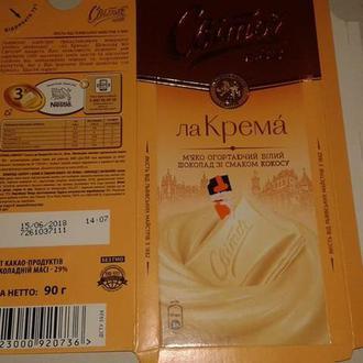 """Обертка от шоколада """"Свиточь """". Украина"""