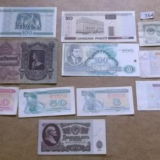 Деньги (364)