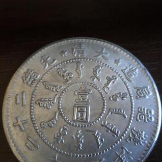 Китай, копія монети 1 долар pei yang arsenal twenty secondyear of kuang hsu 1897 року