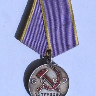 Медаль За Трудовое Отличие Серебро СССР