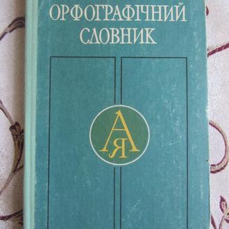 Головащук С.І. Орфографічний словник