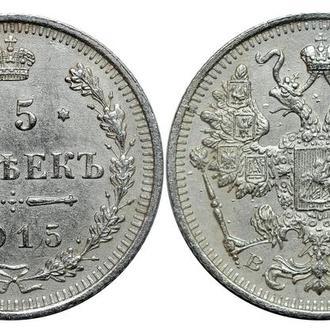 15 копеек 1915 года (№126)