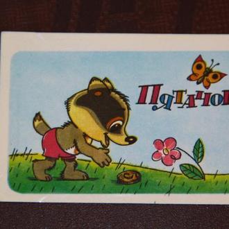 календарик СССР (Пятачок) 1980 год