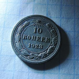 10 копеек 1923 год серебро Состояние UNC Оригинал !