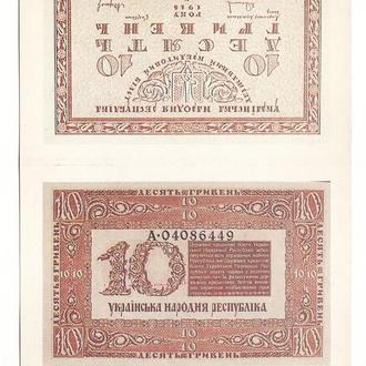 Календарь 10 гривен 1918 1991 1992 УНР