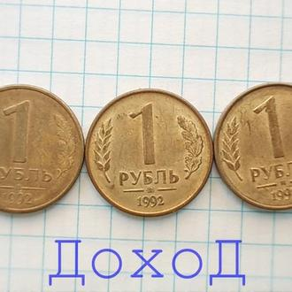 Набор Монет Россия 1 рубль 1992 ММД, М, Л магнит 3 штуки