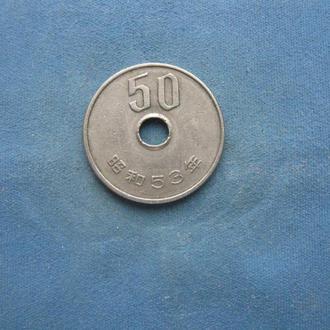 Япония 50 иен 1978 год