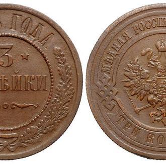 3 копейки 1916 года №3949