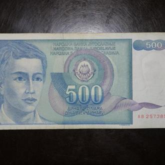 Югославия 500 1990