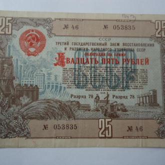 Облигация 25 рублей 1948