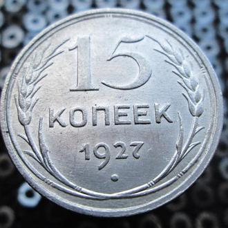 15 копеек 1927 г. Серебро.Оригинал.