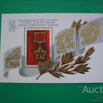СССР 1984 50 лет Герою СССР MNH