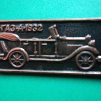 Автомобиль-А-1932. Ретро.