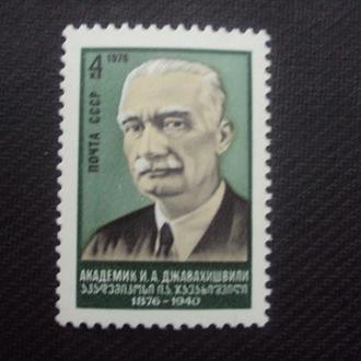 СССР 1976г.негашеные.