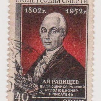 1952 СССР №1614 (SK) Радищев