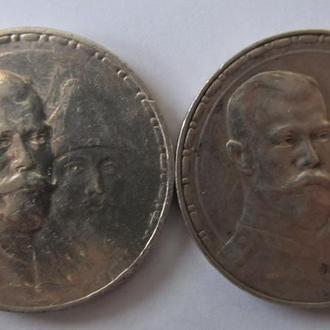 Монета Рубль 1913  (300 лет дому Романовых)