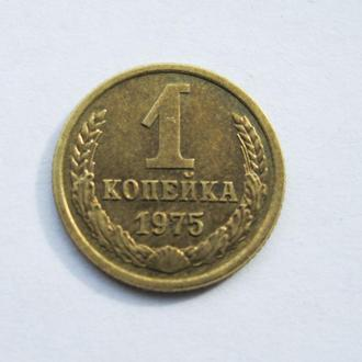 1 коп. = 1975 г. = СССР = СОХРАН =