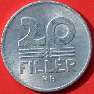 20 філлерів 1988 р. Угорщина.