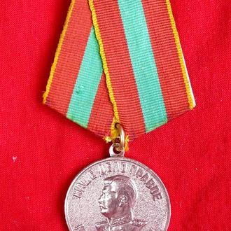 Медаль За труд в ВОВ.