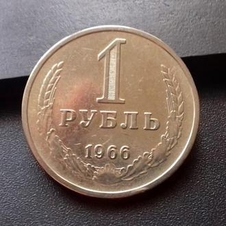 MN СССР 1 рубль 1966 г., оригинал, редкая!