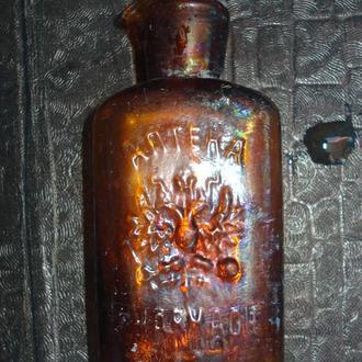 Аптека Флакон гербовый А.С. Коричневый со стоком XIX век