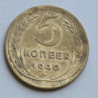 5 Копійок 1940 р СРСР 5 Копеек 1940 г СССР