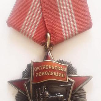 Орден Октябрской революции