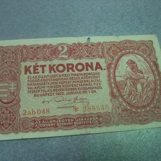 банкнота 2 кроны 1920 австро-венгрия №435