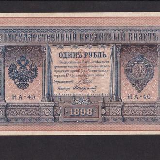 1руб. 1898г. Шипов - Стариков НА-40.