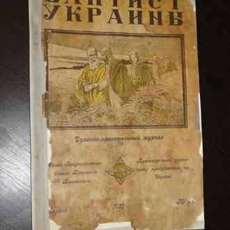 Баптист Украины. журнал. 1927г. №11.
