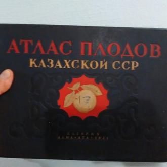 Атлас Плодов Казахской ССР 1941г.