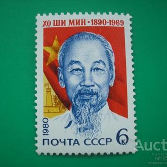 СССР 1980 ХО ШИ МИН MNH