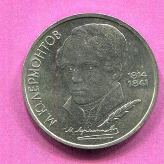 СССР 1 Рубль М.Ю. Лермонтов 1989 г.