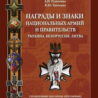 Каталог Награды и знаки национальных армий. Украина. Белоруссия. Литва